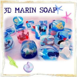 アートソープ 『マリンソープ』 3D|linkline