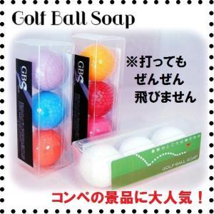 ゴルフボールソープ 3個入り|linkline