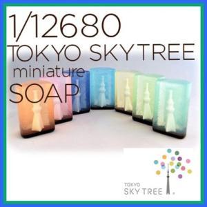 【色指定可能】 ●お土産やギフトに最適です。 ●東京スカイツリー(R)公認!スカイツリーが石鹸になり...