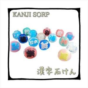種類指定可能・色指定可能 外国へのお土産にぴったりの漢字石鹸。お好きな漢字をお選び下さい。  注意!...