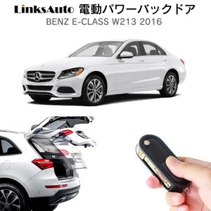 Mercedes E class 2016 LinksAuto 電動パワーバックドアキット パワーゲ...