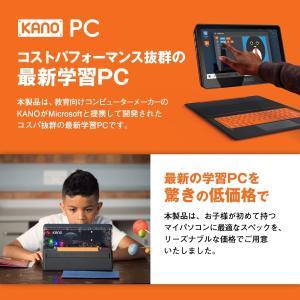 【ポイント10倍!!】KANO 遊びながら学べる、ロンドン発の教育向けWindowsタブレット Kano PC (1110J-02)【通常保証1年】 linksdirect 02