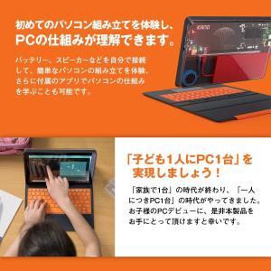 【ポイント10倍!!】KANO 遊びながら学べる、ロンドン発の教育向けWindowsタブレット Kano PC (1110J-02)【通常保証1年】 linksdirect 04