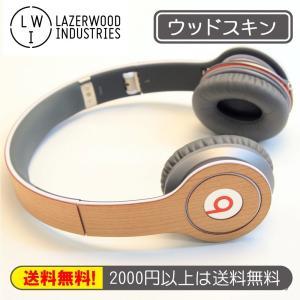 【 90%OFF!! 】Lazerwood ヘッドホンBeats Solo / Solo HDに貼れるリアルウッドスキン 41000-SOLO チェリー【 アウトレット品 】 linksdirect
