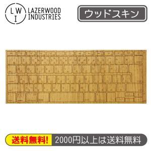 Apple MacBook Pro日本語キーボードのキーに貼れるリアルウッド キースキン 53000-MAC ウォールナット|linksdirect