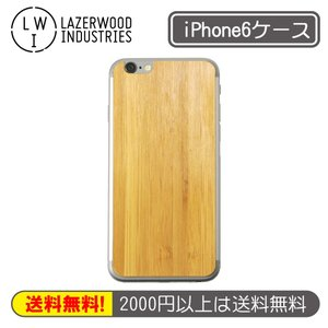 【 81%OFF!! 】 Lazerwood MADE IN U.S.A. 木(wood)リアルウッドを採用したiPhone 6バックプレート B4000-PLAIN-BAMBOO バンブー|linksdirect