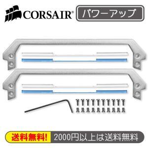 CORSAIR DOMINATOR PLATINUMシリーズ専用アップグレードキット ヒートシンクをより美しく演出 CMDLBUK02B|linksdirect