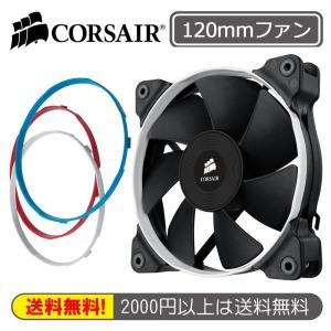 CORSAIR PCケースファン 静圧タイプの120mmファン CO-9050007-WW 3色リング付き|linksdirect