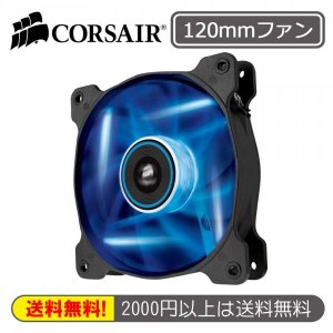 CORSAIR PCケースファン 風量タイプの120mmLEDファン CO-9050015-BLED ブルーLED|linksdirect