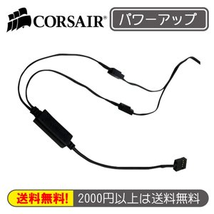CORSAIR 電源RMシリーズ用C-Linkケーブル Corsair Linkソフトウェア上でモニタリング可能 CP-8920119|linksdirect