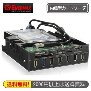 ■在庫限りの特価です!! ENERMAX 2.4A急速充電対応の5インチベイ内蔵型カードリーダー/ライター ECR501|linksdirect