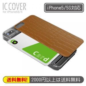 【 80%OFF!! 】IC-COVER iPhone SE/5/5sケース ICカードを入れられるスライド式ケース ICC-BR-L レザー調ブラウン【アウトレット品】|linksdirect