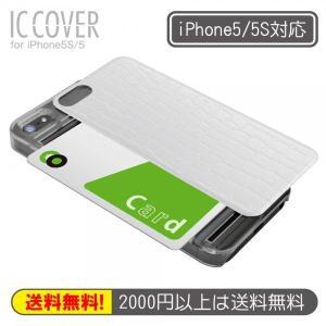 【 80%OFF!! 】IC-COVER iPhone SE/5/5sケース ICカードを入れられるスライド式ケース ICC-WH-L レザー調ホワイト【アウトレット品】|linksdirect