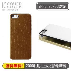 【 80%OFF!! 】IC-COVER iPhone SE/5/5sバックプレート ICカードが入るスライド式で貼るタイプ ICCS-BR-L レザー調ブラウン|linksdirect
