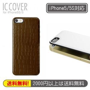 ■ワンコイン500円!! ■IC-COVER iPhone SE/5/5sバックプレート ICカードが入るスライド式で貼るタイプ ICCS-DB-L レザー調ダークブラウン【アウトレット品】|linksdirect