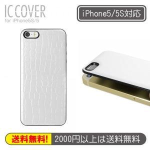 【 80%OFF!! 】IC-COVER iPhone SE/5/5sバックプレート ICカードが入るスライド式で貼るタイプ ICCS-WH-L レザー調ホワイト|linksdirect