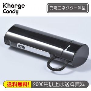 (終息)iCharge Candy モバイルバッテリ コネクタ一体型モバイルバッテリ IP5-BK ブラック linksdirect