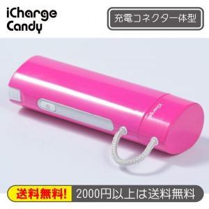 (終息)iCharge Candy モバイルバッテリ コネクタ一体型モバイルバッテリ IP5-P ピンク linksdirect