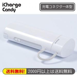 (終息)iCharge Candy モバイルバッテリ コネクタ一体型モバイルバッテリ IP5-W ホワイト linksdirect