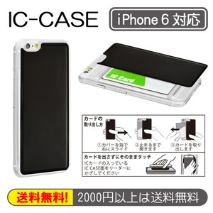 ■在庫限りの特価です!! SHELLY iPhone 6ケース ICカードが入る日本製バックプレート SH010BK ブラック|linksdirect