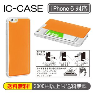 【 80%OFF 】SHELLY iPhone 6ケース ICカードが入る日本製バックプレート SH010OR オレンジ|linksdirect