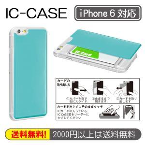 【 80%OFF 】SHELLY iPhone 6ケース ICカードが入る日本製バックプレート SH010TB ターコイズ|linksdirect
