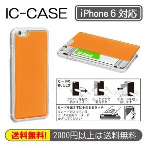 ■ワンコイン100円!! ■SHELLY iPhone 6/6sケース ICカードが入る日本製ケース SH011OR オレンジ|linksdirect