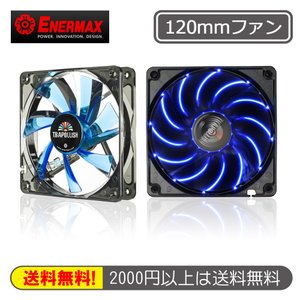 ENERMAX T.B.APOLLISHシリーズ PCケースファン120mm UCTA12N-BL ブルーLED|linksdirect