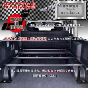 ハイエース200系 標準・DX 1型〜6型 ベッド用 フレーム+強化バー|linksfactoryjp
