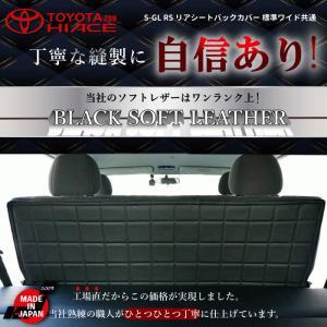 ハイエース200系 標準・ワイド RSリアシートバックカバー ブラック|linksfactoryjp
