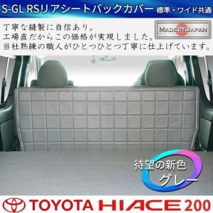 ハイエース200系 標準・ワイド RSリアシートバックカバー グレー|linksfactoryjp