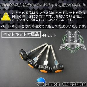 ハイエース200系 リンクスファクトリー製ベッドキット専用 ロングボルト 4本セット(付属品)|linksfactoryjp