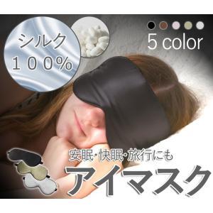 アイマスク 安眠 シルク 100% つけ心地抜群 かわいい おしゃれ アイマスク 快眠グッズ 旅行グ...