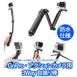 GoPro アクセサリー 3Way 自撮り 自撮り棒 一脚 防水仕様 調節可能 折りたたみ GoPr...