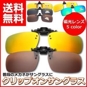 [1点からでも送料無料!]  跳ね上げ式の偏光クリップオンサングラスレンズです。  いつものメガネを...