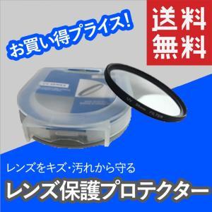 レンズ 保護 フィルター プロテクター UV カメラ 一眼レフ キズ 防塵 防汚 汚れ 防止 最安値...