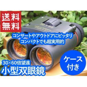 双眼鏡 30×60倍 コンパクト 小型 望遠 高倍率 ケース付 ストラップ付 軽量