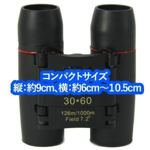 双眼鏡 30×60倍 コンパクト 小型 望遠 ...の詳細画像2