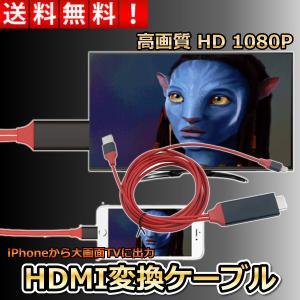 HDMI変換アダプタ ライトニング HDMI iPhone iPad 対応 Lightning スマホ 大画面 高解像度 ゲーム  画像 動画 TV