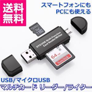 SDカードリーダー USB マイクロUSB マルチカードリーダー MicroSD OTG andro...