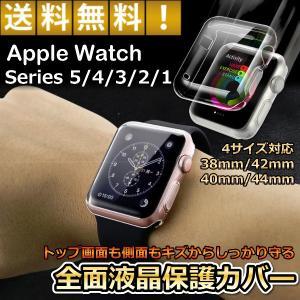 Apple Watch Series 5 / 4 / 3 / 2 / 1 全面 液晶 保護カバー 4...