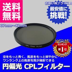 C-PLフィルター 円偏光 CPL レンズフィルター サーキュラー PL フィルター カメラ 一眼レ...