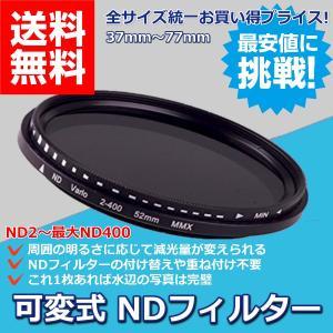 可変式 NDフィルター 減光フィルター ND2 〜 ND400 可変 37mm 〜 77mm レンズ...