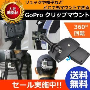 [1点からでも送料無料!]  GoProやアクションカメラを リュックやバッグのショルダーにはさんだ...