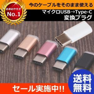 USB TypeC 変換アダプタ タイプC Type-C microUSB to Type-C 変換...