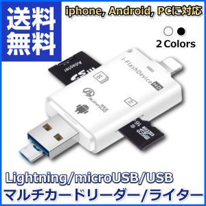 SDカードリーダー iPhone lightning USB マイクロUSB microSD スマホ マルチカードリーダー iPad PC android タブレット スマートフォンの画像