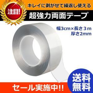 両面テープ 超強力 3m 透明 厚手 幅 30mm 屋外 に 屋内 にも 繰返し 使える 耐水 防水...