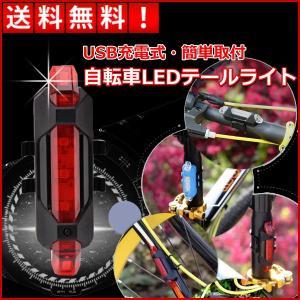 自転車用 LEDテールランプ ヘッドライト  USB充電式のバッテリー内臓で経済的。  ラバーリング...
