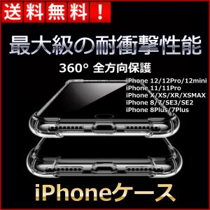 iPhoneケース 耐衝撃 iPhone X iPhone XS iPhone XR iPhone ...