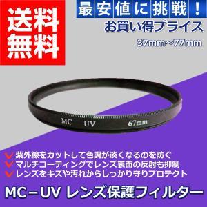MC-UV レンズフィルター プロテクター MC UV レンズ 保護 カメラ 一眼レフ キズ 汚れ ...